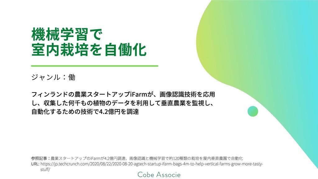 参照記事: URL: 農業スタートアップのiFarmが4.2億円調達、画像認識と機械学習で約1...