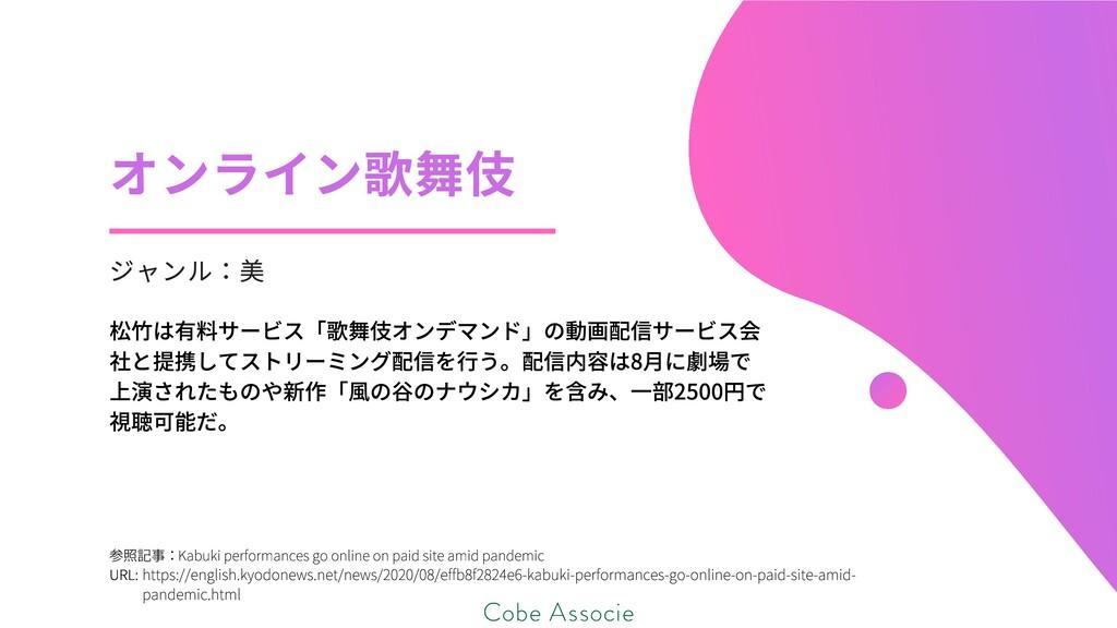 オンライン ジャンル 松⽵は有料サービス「歌舞伎オンデマンド」の動画配信サービス会 社と提携し...