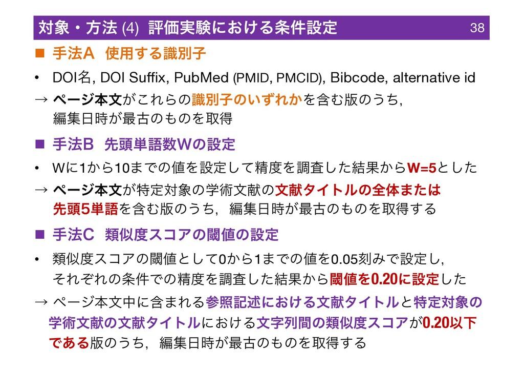 """n ख๏""""༻͢Δࣝผࢠ • DOI໊, DOI Suffix, PubMed (PMID..."""
