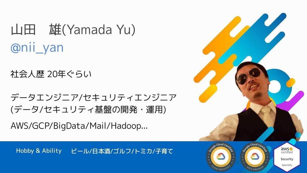 Hobby & Ability ビール/日本酒/ゴルフ/トミカ/子育て 山田 雄(Yamada...
