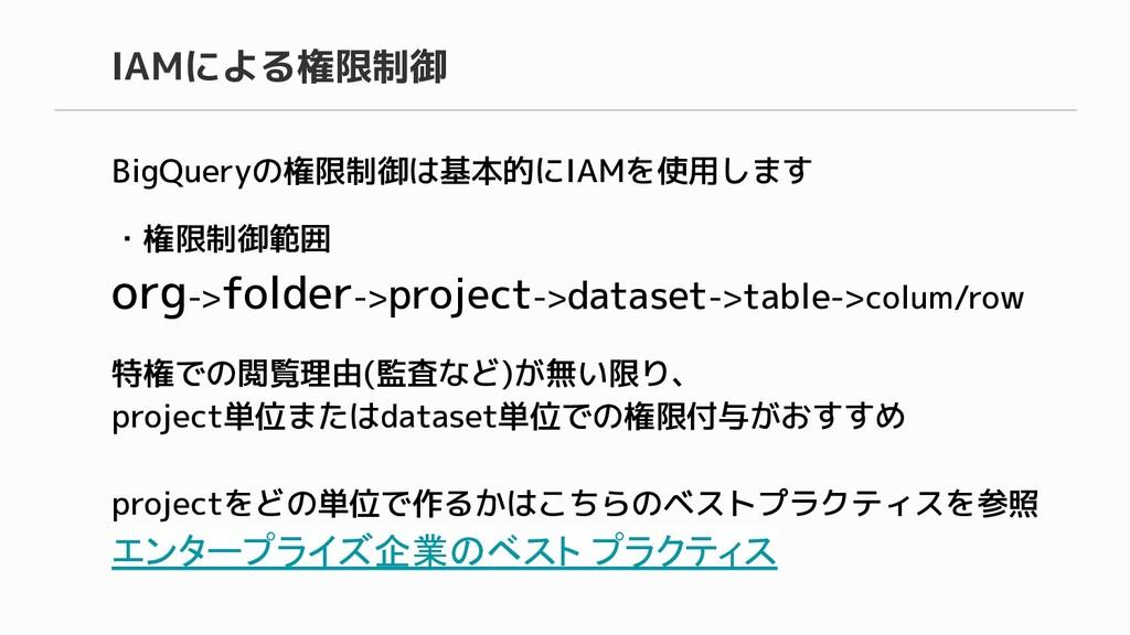 BigQueryの権限制御は基本的にIAMを使用します ・権限制御範囲 org->folder...
