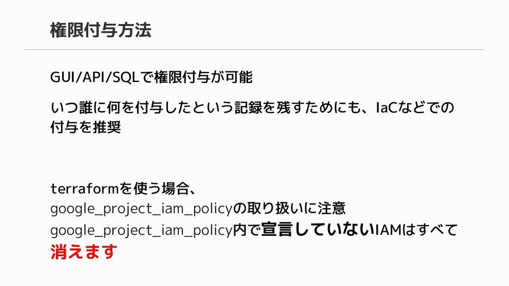 GUI/API/SQLで権限付与が可能 いつ誰に何を付与したという記録を残すためにも、IaCな...