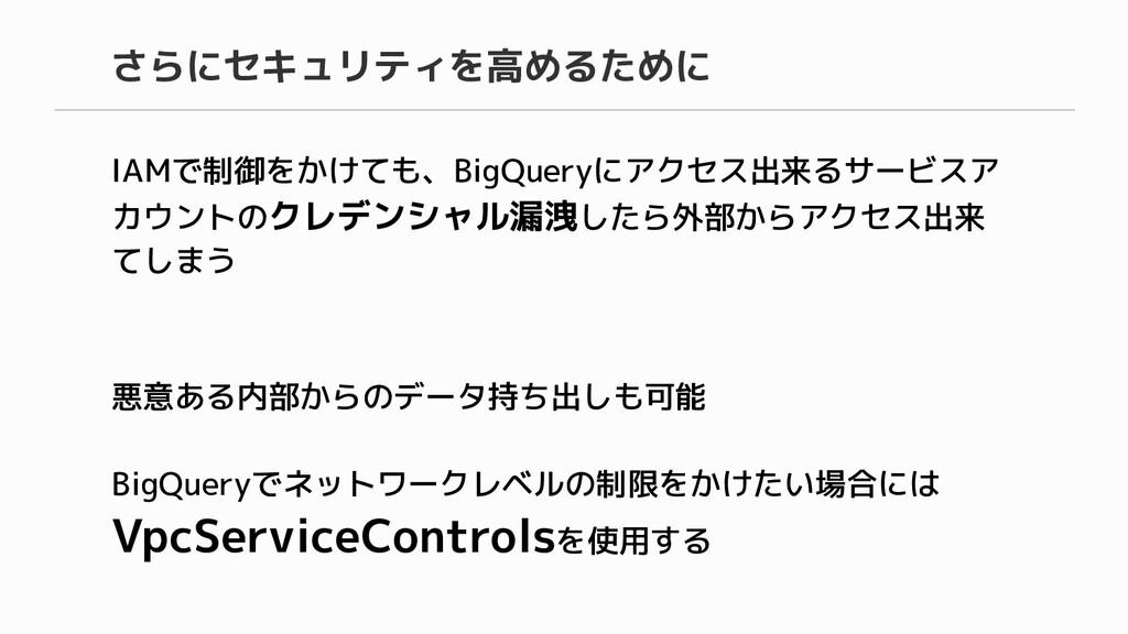 IAMで制御をかけても、BigQueryにアクセス出来るサービスア カウントのクレデンシャル漏...
