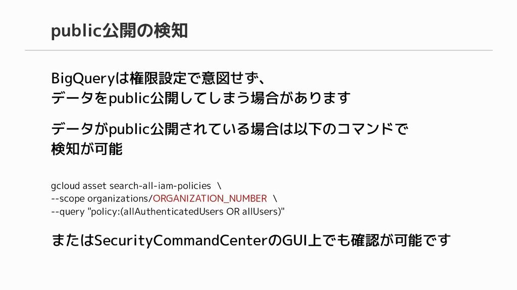 BigQueryは権限設定で意図せず、 データをpublic公開してしまう場合があります デー...
