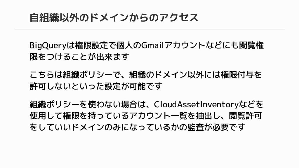 BigQueryは権限設定で個人のGmailアカウントなどにも閲覧権 限をつけることが出来ます...