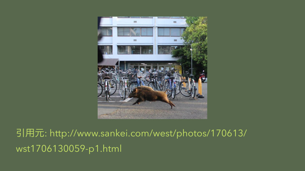 Ҿ༻ݩ: http://www.sankei.com/west/photos/170613/ ...