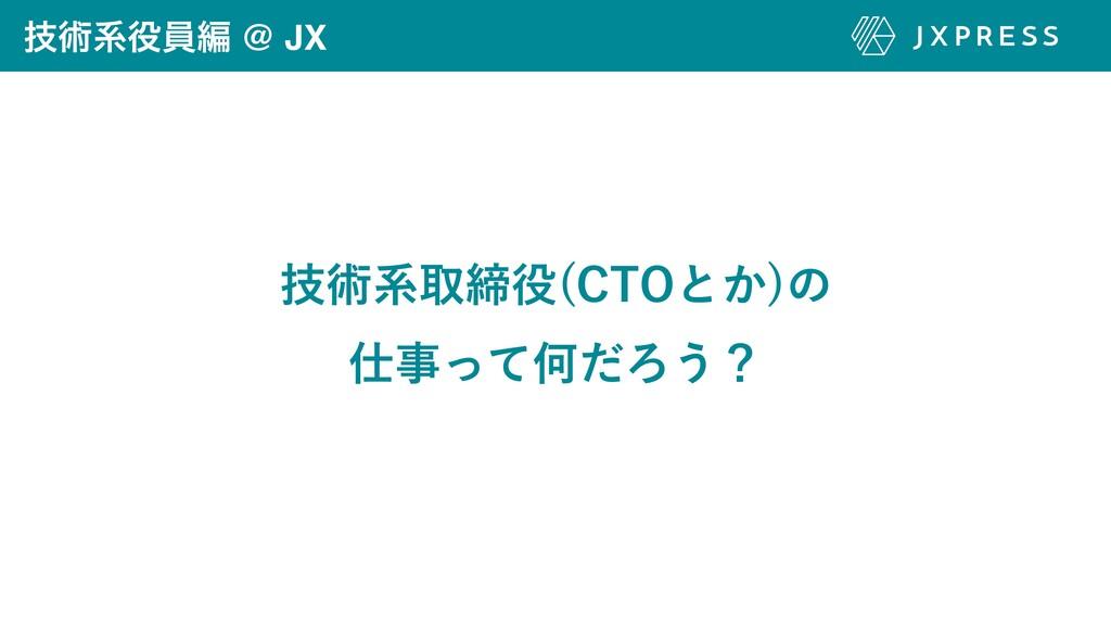 ٕज़ܥऔక $50ͱ͔ ͷ ͬͯԿͩΖ͏ʁ ٕज़ܥһฤ @ JX