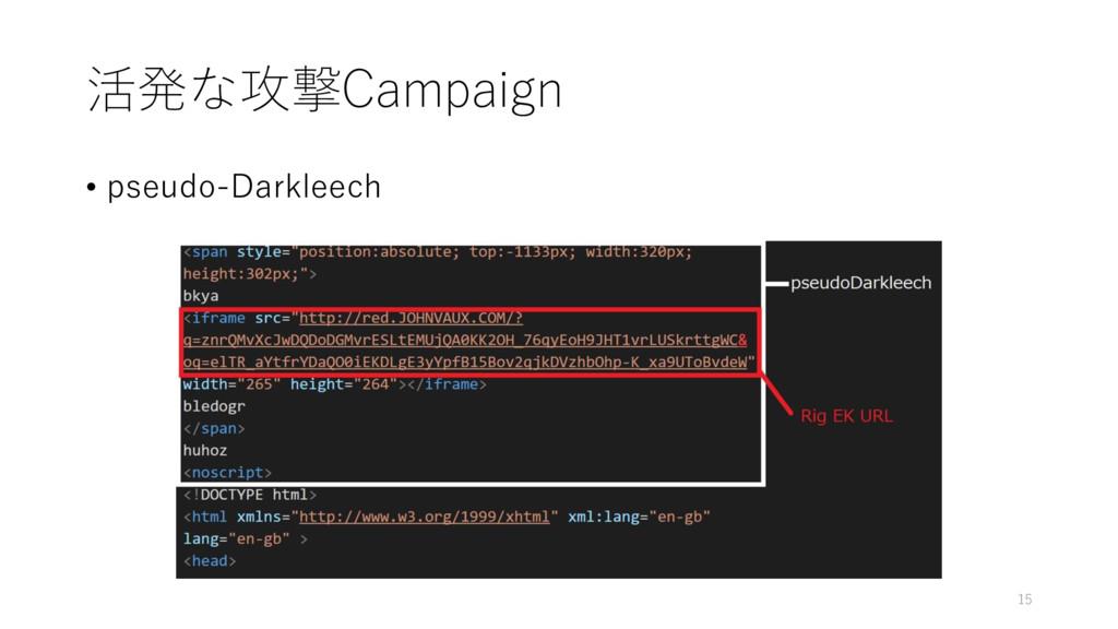 活発な攻撃Campaign • pseudo-Darkleech 15