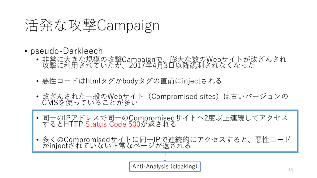活発な攻撃Campaign Anti-Analysis (cloaking) 16 • pse...