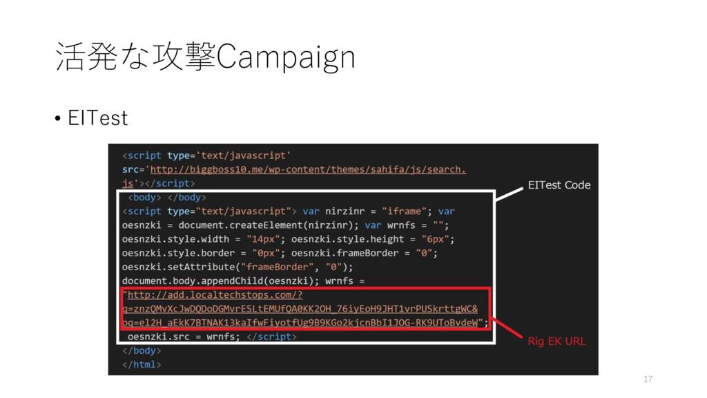 活発な攻撃Campaign • EITest 17