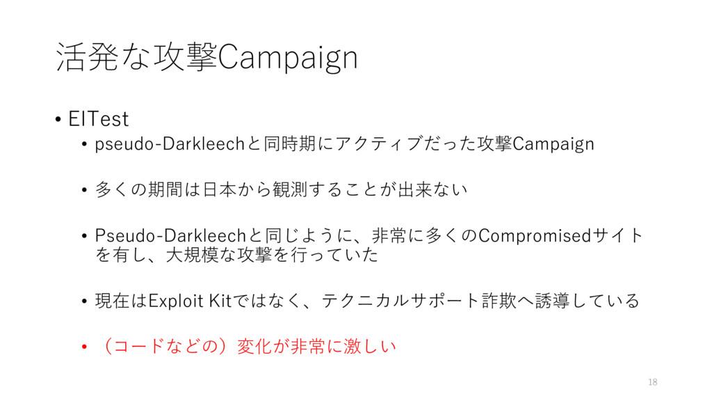 活発な攻撃Campaign • EITest • pseudo-Darkleechと同時期にア...
