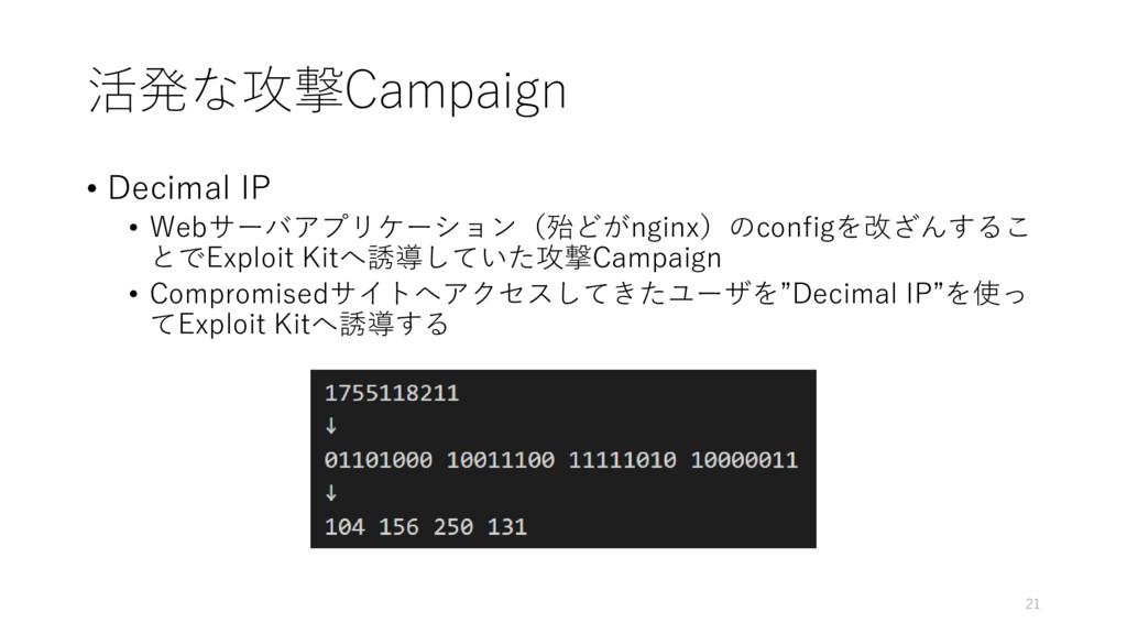 活発な攻撃Campaign • Decimal IP • Webサーバアプリケーション(殆どが...
