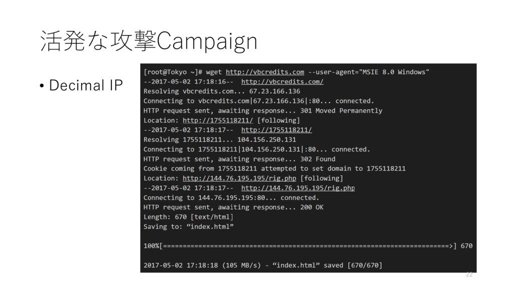 活発な攻撃Campaign • Decimal IP 22