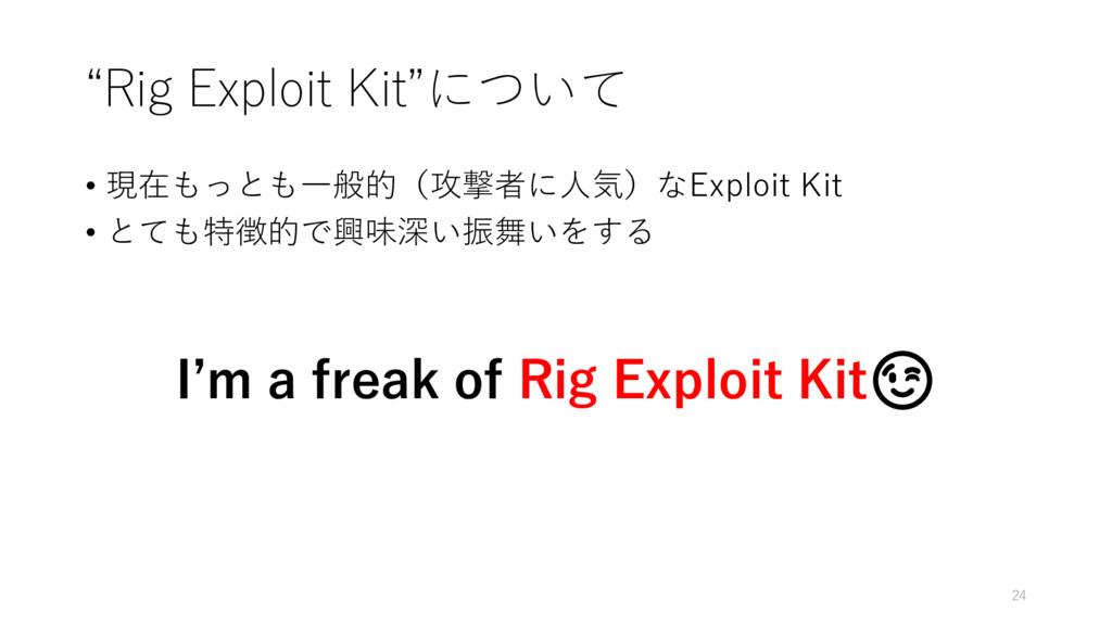 """Rig Exploit Kit""について • 現在もっとも一般的(攻撃者に人気)なExplo..."