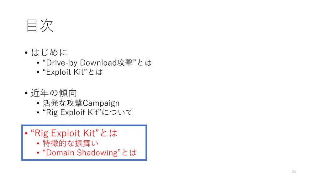 """目次 • はじめに • """"Drive-by Download攻撃""""とは • """"Exploit ..."""