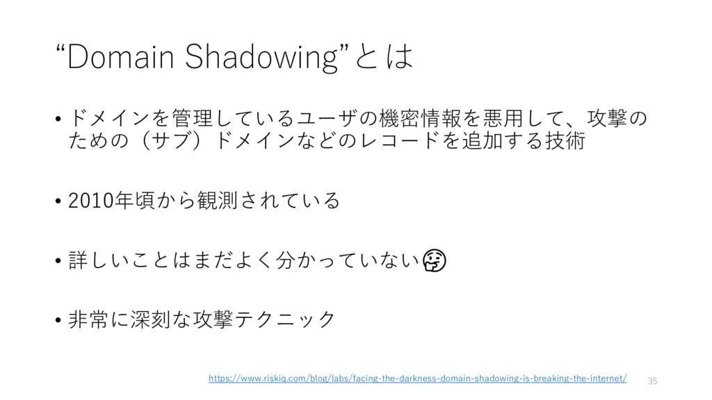 """""""Domain Shadowing""""とは • ドメインを管理しているユーザの機密情報を悪用して..."""