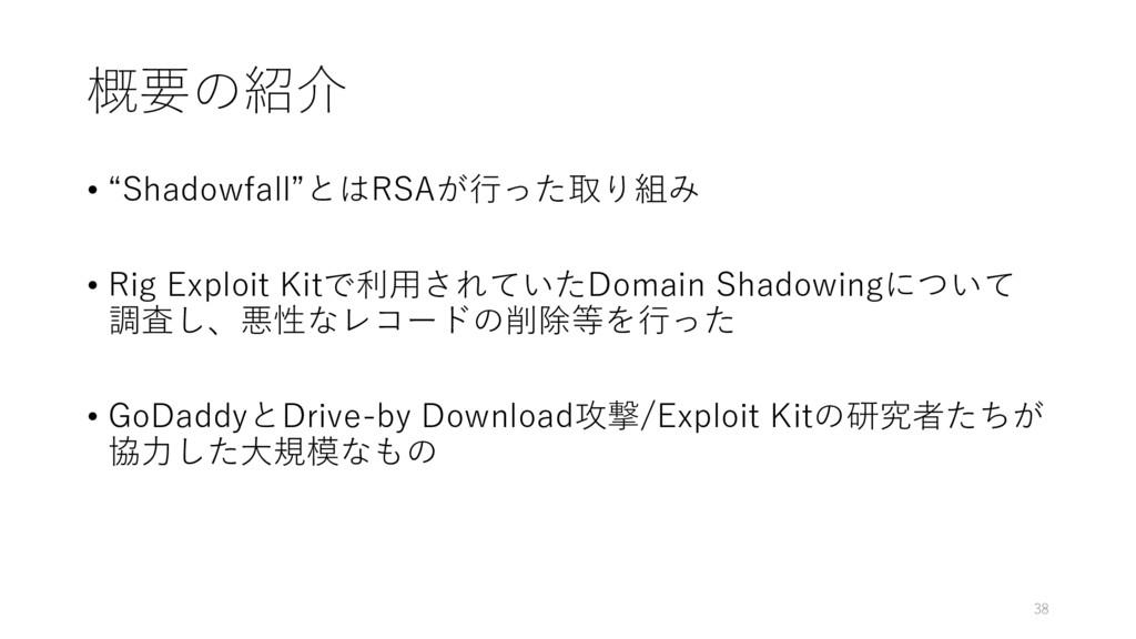 """概要の紹介 • """"Shadowfall""""とはRSAが行った取り組み • Rig Exploit..."""