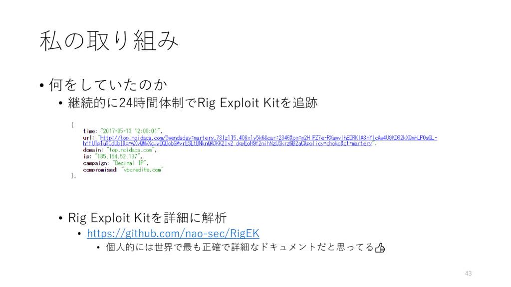 私の取り組み • 何をしていたのか • 継続的に24時間体制でRig Exploit Kitを...