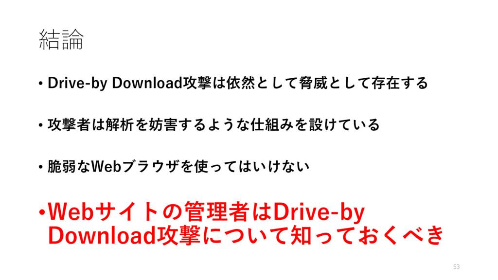 結論 • Drive-by Download攻撃は依然として脅威として存在する • 攻撃者は解...