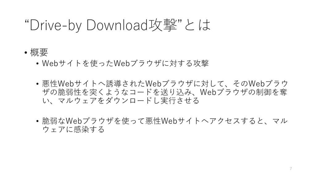 """""""Drive-by Download攻撃""""とは • 概要 • Webサイトを使ったWebブラウ..."""