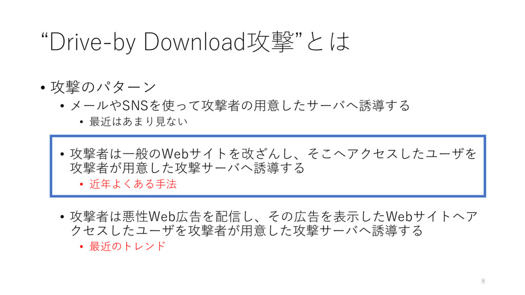 """Drive-by Download攻撃""とは 8 • 攻撃のパターン • メールやSNSを使..."