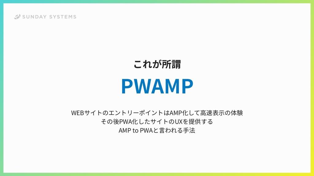 これが所謂 PWAMP WEBサイトのエントリーポイントはAMP化して⾼速表⽰の体験 その後P...