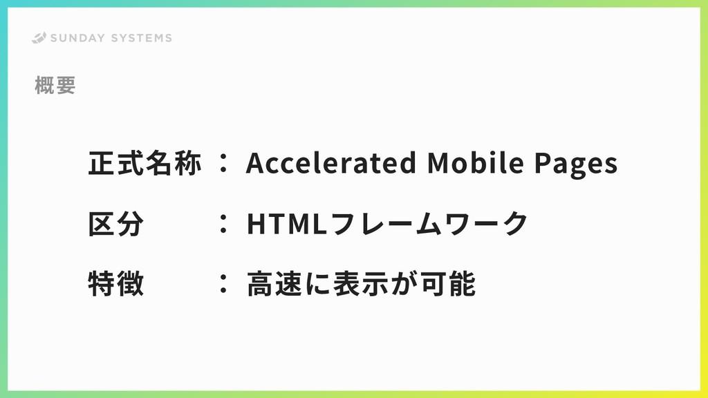 概要 : Accelerated Mobile Pages : HTMLフレームワーク : ⾼...