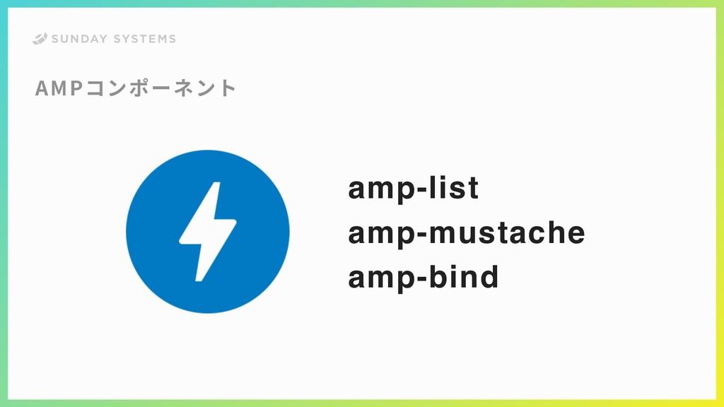 AMPコンポーネント amp-list amp-mustache amp-bind