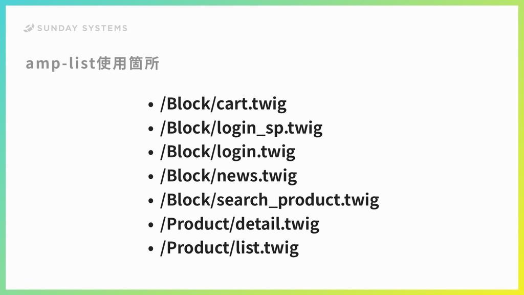 • /Block/cart.twig • /Block/login_sp.twig • /Bl...