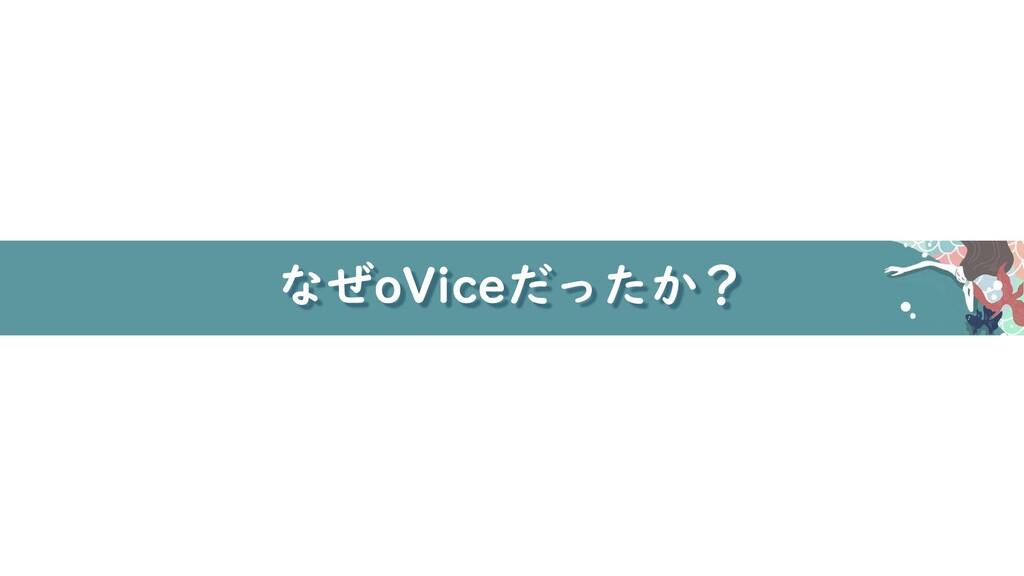 なぜoViceだったか?