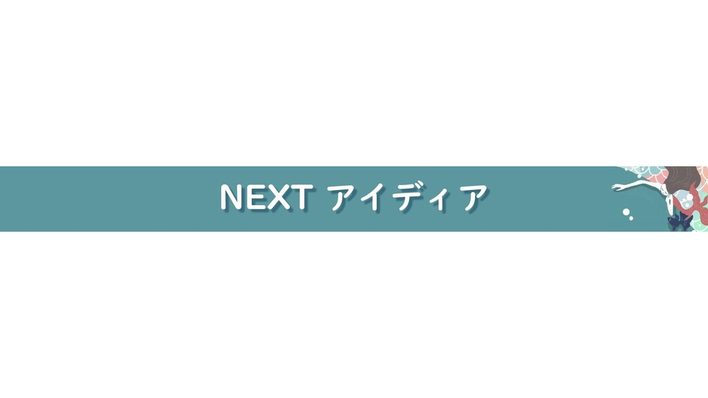 NEXT アイディア