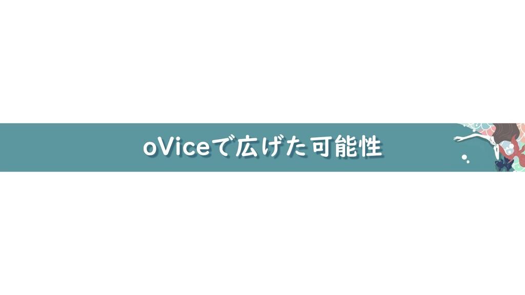 oViceで広げた可能性