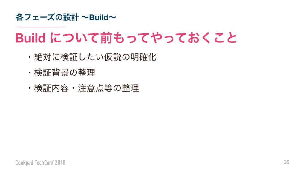 ֤ϑΣʔζͷઃܭ ʙBuildʙ 35 Build ʹ͍ͭͯલ͓ͬͯͬͯ͘͜ͱ ɾઈରʹݕ...