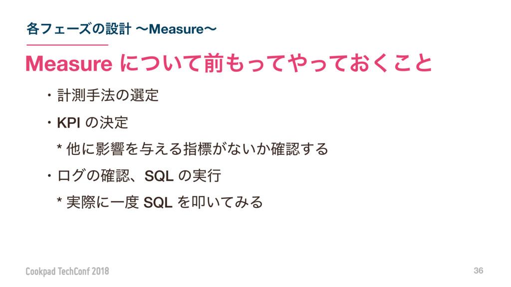֤ϑΣʔζͷઃܭ ʙMeasureʙ 36 Measure ʹ͍ͭͯલ͓ͬͯͬͯ͘͜ͱ ɾ...