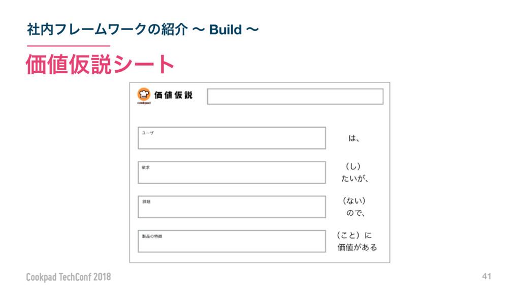 ࣾϑϨʔϜϫʔΫͷհ ʙ Build ʙ 41 ՁԾઆγʔτ