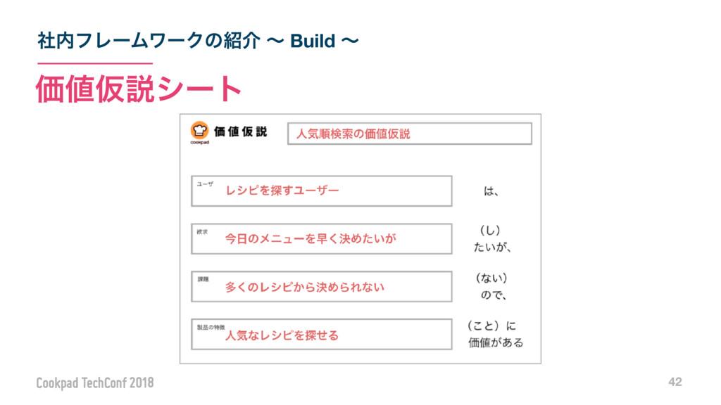 ࣾϑϨʔϜϫʔΫͷհ ʙ Build ʙ 42 ՁԾઆγʔτ