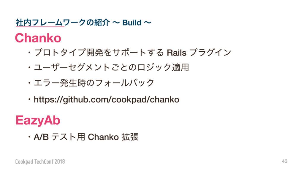 ࣾϑϨʔϜϫʔΫͷհ ʙ Build ʙ 43 Chanko ɾϓϩτλΠϓ։ൃΛαϙʔτ...