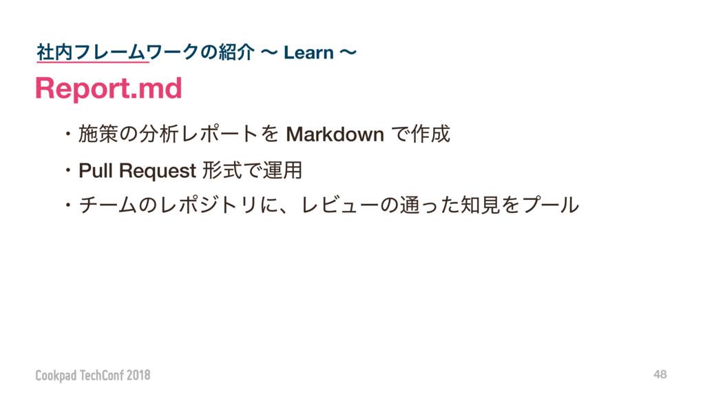 ࣾϑϨʔϜϫʔΫͷհ ʙ Learn ʙ 48 Report.md ɾࢪࡦͷੳϨϙʔτΛ...