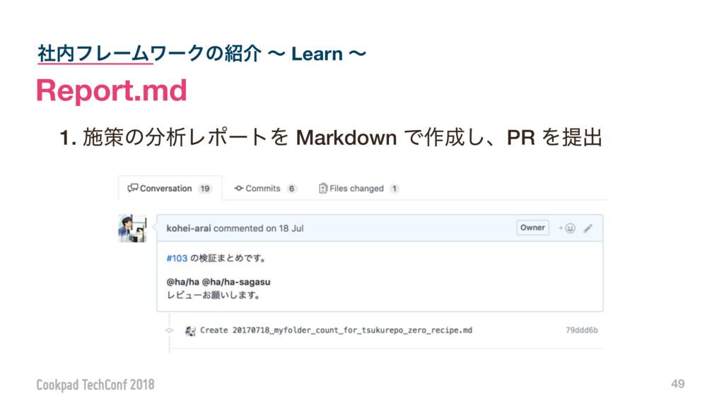 ࣾϑϨʔϜϫʔΫͷհ ʙ Learn ʙ 49 Report.md 1. ࢪࡦͷੳϨϙʔ...