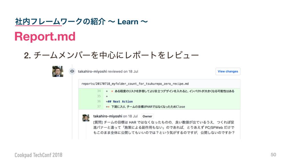 ࣾϑϨʔϜϫʔΫͷհ ʙ Learn ʙ 50 Report.md 2. νʔϜϝϯόʔΛ...