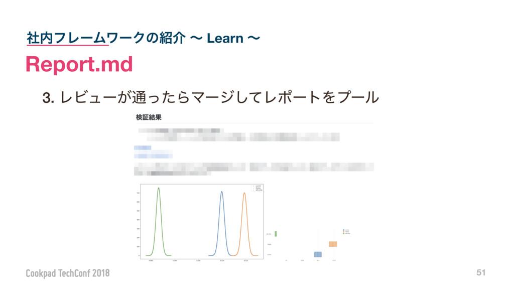 ࣾϑϨʔϜϫʔΫͷհ ʙ Learn ʙ 51 Report.md 3. ϨϏϡʔ͕௨ͬͨ...