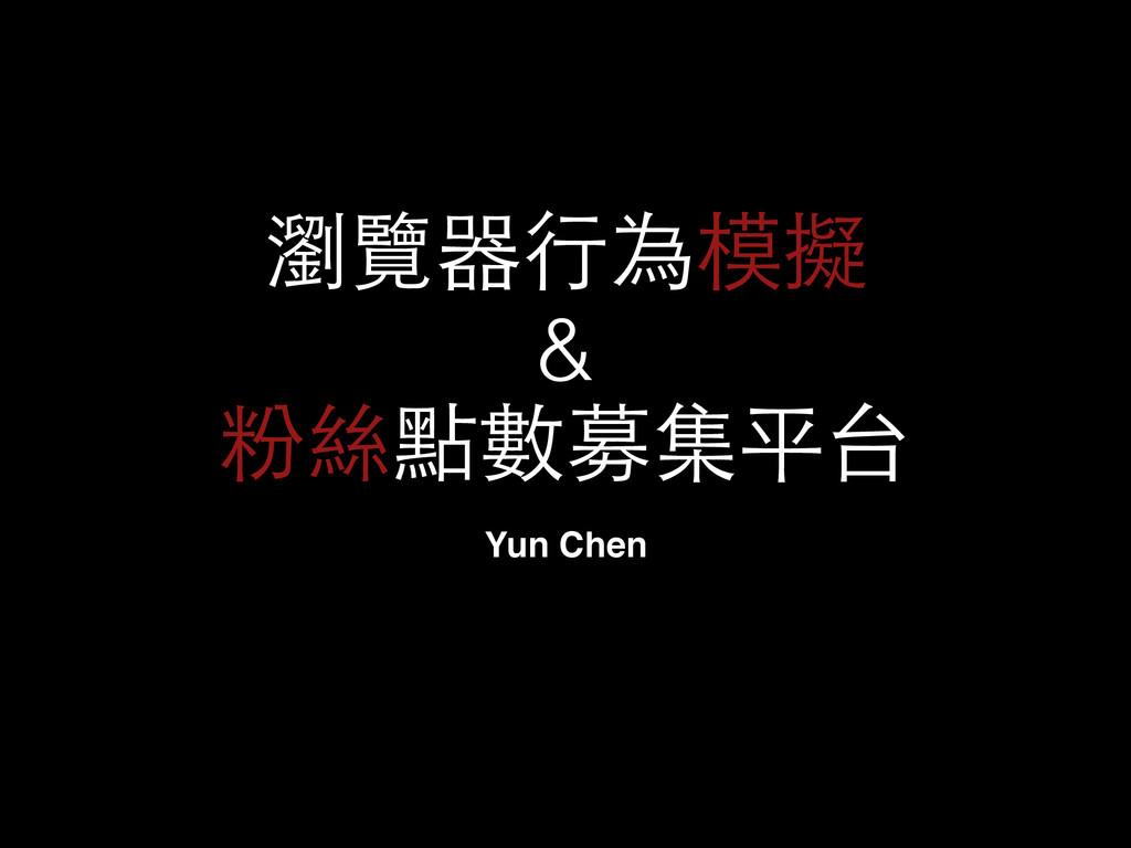 瀏覽器⾏行為模擬 & 粉絲點數募集平台 Yun Chen