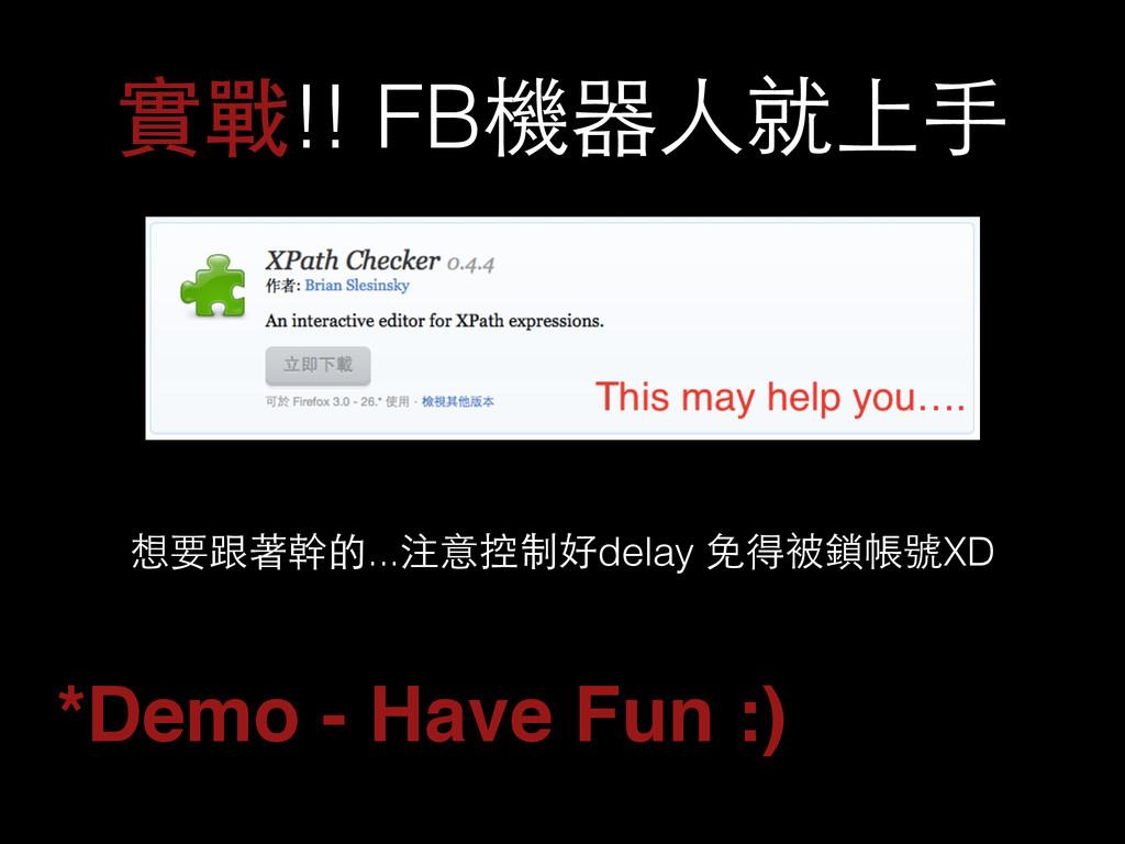 實戰!! FB機器⼈人就上⼿手 *Demo - Have Fun :) 想要跟著幹的...注意...
