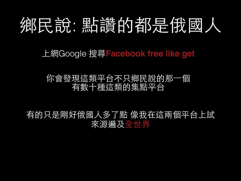 鄉⺠民說: 點讚的都是俄國⼈人 上網Google 搜尋Facebook free like g...