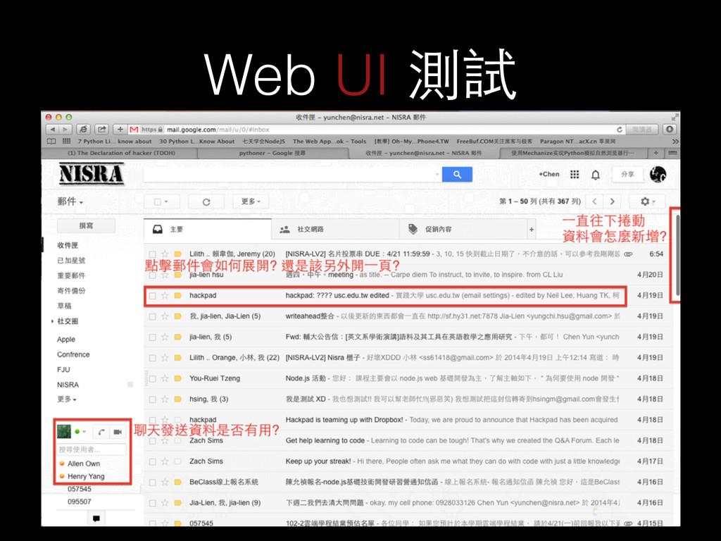 Web UI 測試