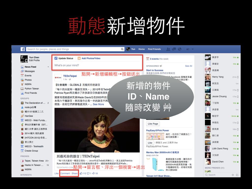動態新增物件 新增的物件 ! ID、Name! 隨時改變 ⾋艸