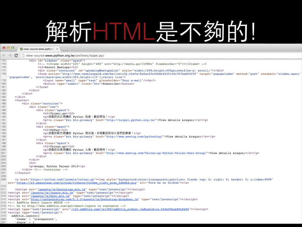 解析HTML是不夠的!