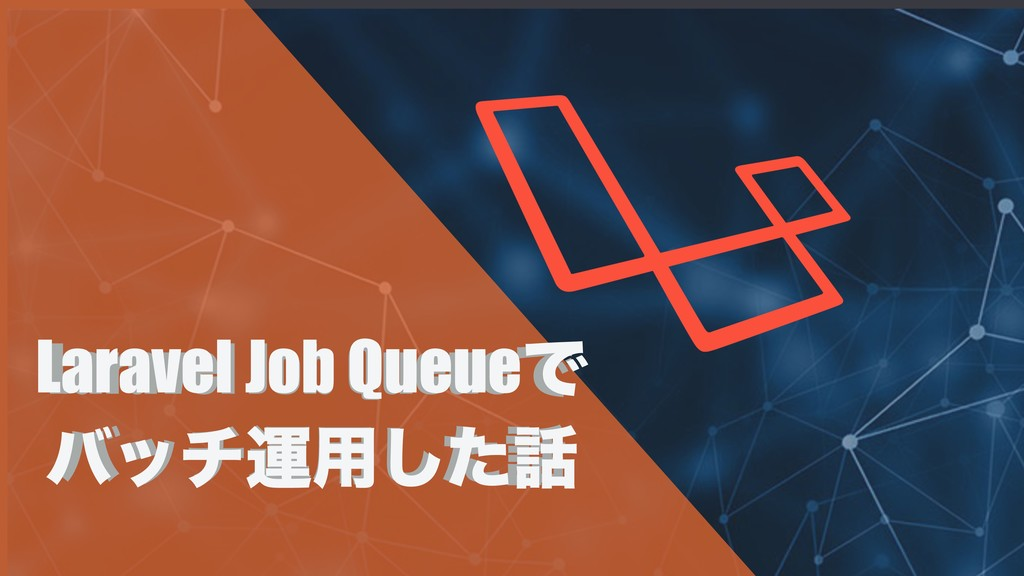 Laravel Job QueueͰ όονӡ༻ͨ͠ Laravel Job QueueͰ ...