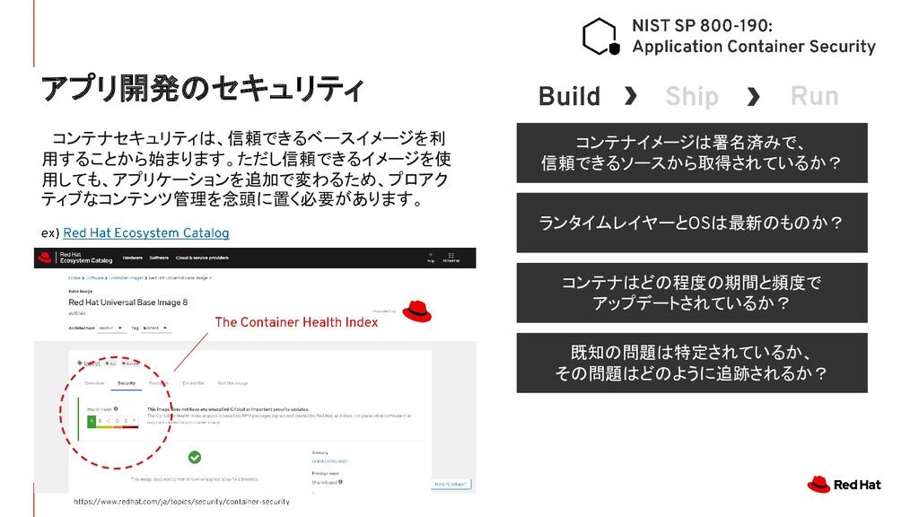 アプリ開発のセキュリティ コンテナイメージは署名済みで、 信頼できるソースから取得されているか...