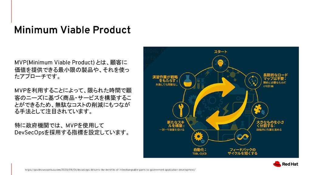 とは、顧客に 価値を提供できる最小限の製品や、それを使っ たアプローチです。 を利用することに...